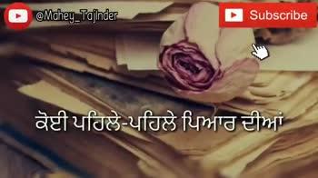 😥 ਪੰਜਾਬੀ sad ਗਾਣੇ - @ Mahey _ Tajinder Sunscribe ਮੈਨੂੰ ਅੱਜ ਵੀ ਮਿਲਣ ਕਿਤਾਬਾਂ ਚੋ O @ Mahey _ Tajinder Subscribe - ShareChat