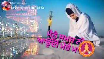🕉  ਧਾਰਮਿਕ  ਵਿਡੀਓਜ਼ - ਪੋਸਟ ਕਰਨ ਵਾਲੇ ਨੂੰ @ $ ukhjindersingh1842 ਮ ਏਨੇਂ ਜੋਗਾ ਤਰੀਕਾ Pasan : M ॥ ShareChat Sukh sukhjindersingh1842 ਸ਼ੇਅਰਚੈਟ ਦੇ ਨਾਲ ਖੁੱਲੇ ਬੱਲੇ Follow - ShareChat