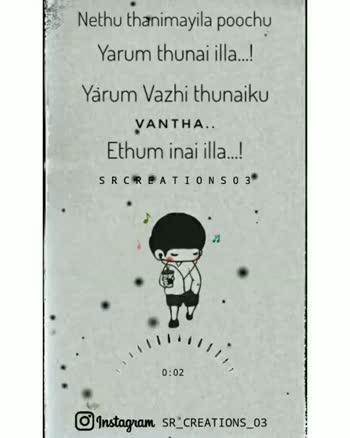 🎵 இசை மழை - Nethu thanimayila poochu Yarum thunai illa . . . ! Yarum Vazhi thunaiku • VANTHA . . Ethuminai illa . : ] SR CREATIONS O 3 0 : 15 Instagram SR _ CREATIONS _ 03 Nethu thanimayila poochu Yarum thunai illa . . . ! Yarum Vazhi thunaiku VANTHA . . Ethum inai illa . ! SRCREATIONS O 3 0 : 36 O Instagram SR . CREATIONS _ 03 - ShareChat