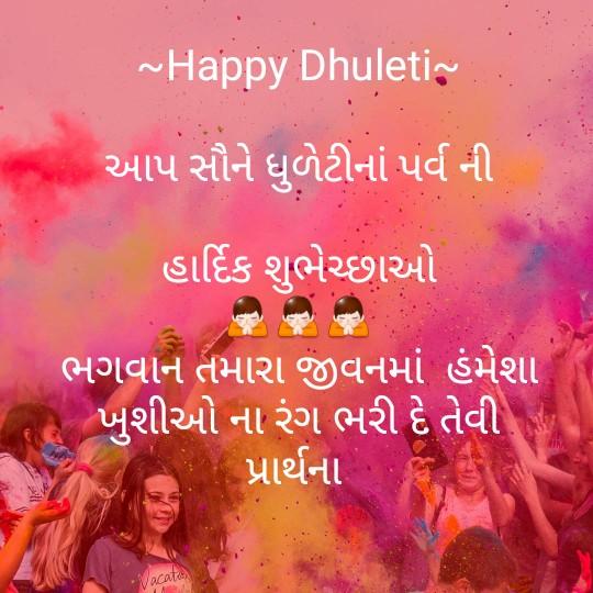 🔫 ધુળેટી નો ઉમંગ - ~ Happy Dhuleti આપ સૌને ધુળેટીનાં પર્વ ની હાર્દિક શુભેચ્છાઓ ભગવાન તમારા જીવનમાં હંમેશા છે ખુશીઓ ના રંગ ભરી દે તેવી પ્રાર્થના • Vacat - ShareChat
