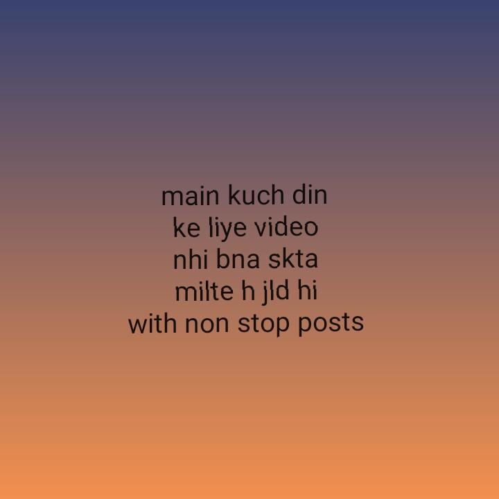 बम बम भोले - main din ke liye video nhi bna skta milte h jld hi with non stop posts - ShareChat