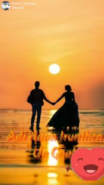 oorkavalan - போஸ்ட் செய்தவர் @ kalaib / / - ( W U ShareChat B . KALAI kalaib super hit love song edit Follow - ShareChat