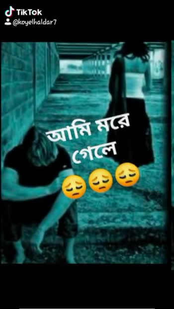 💔ভগ্নহৃদয় শায়েরি - @ koyelhaldar ? কারন তাের চোখের জল আমি আর থাকবাে না । ! @ koyelhaldar7 - ShareChat