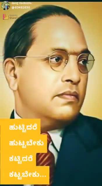ಡಾ.ಭೀಮರಾವ್ ಅಂಬೇಡ್ಕರ್ - ShareChat