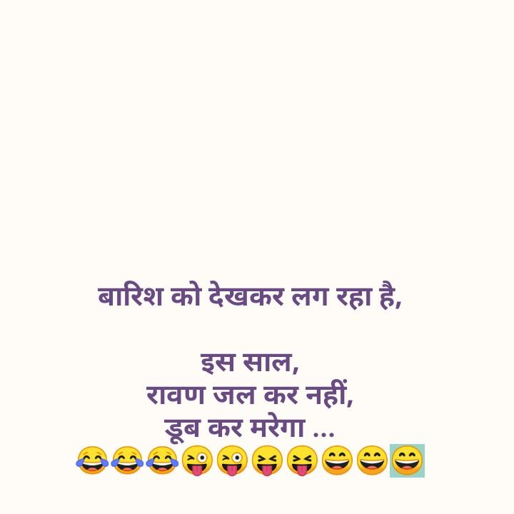 joke - बारिश को देखकर लग रहा है , इस साल , रावण जल कर नहीं , डूब कर मरेगा - ShareChat