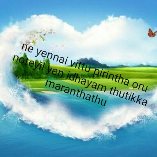 life la - ne yennai vittu pirintha oru noteyil yen idhayam thutikka maranthathu - ShareChat