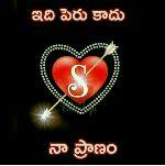 💘ఐ లవ్ యూ రా అమ్ములు💘 - ఇది పెరు కాదు నా ప్రాణం - ShareChat