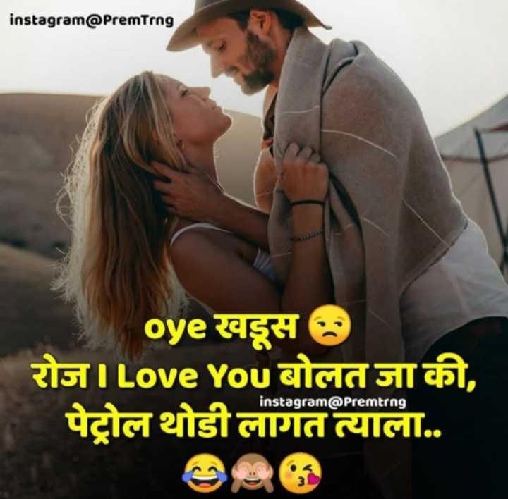 💗प्रेम / मैत्री स्टेट्स - instagram @ PremTrng oye खडूस रोज | Love You बोलत जा की , डा लागत त्याला . . instagram @ Premtrng - ShareChat