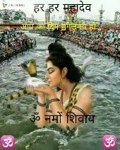 shubh prabhat - ZOETROPIC * हर हर महादेव । । मगलमय हो ॐ नमों शिवाय ZOETROPIC one हर हर महादेव । आपकमगलमय ॐ नमों शिवाय - ShareChat