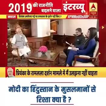 📺 ABPन्यूज पर मोदी - 2019 की राजनीति इंटरव्यू में 1 । । न्यूज सवाल । मुसलमान बीजेपी पर भरोसा क्यों नहीं कर पाता है ? # PMModiOnABP 5 . सच्चर कमेटी ने पूछा , आपने मुसलमानों के लिए क्या किया ? मोदी का हिंदुस्तान के मुसलमानों से रिश्ता क्या है ? 2019 की राजनीतिला इंटरव्यू न्यूज़ सवाल । मुसलमान बीजेपी पर भरोसा क्यों नहीं कर पाता है ? # PMModiOnABP 08 : 56 | देश के शासकों को अलगाववादी विचारों से मुक्त रहना चाहिए । मोदी का हिंदुस्तान के मुसलमानों से रिश्ता क्या है ? - ShareChat