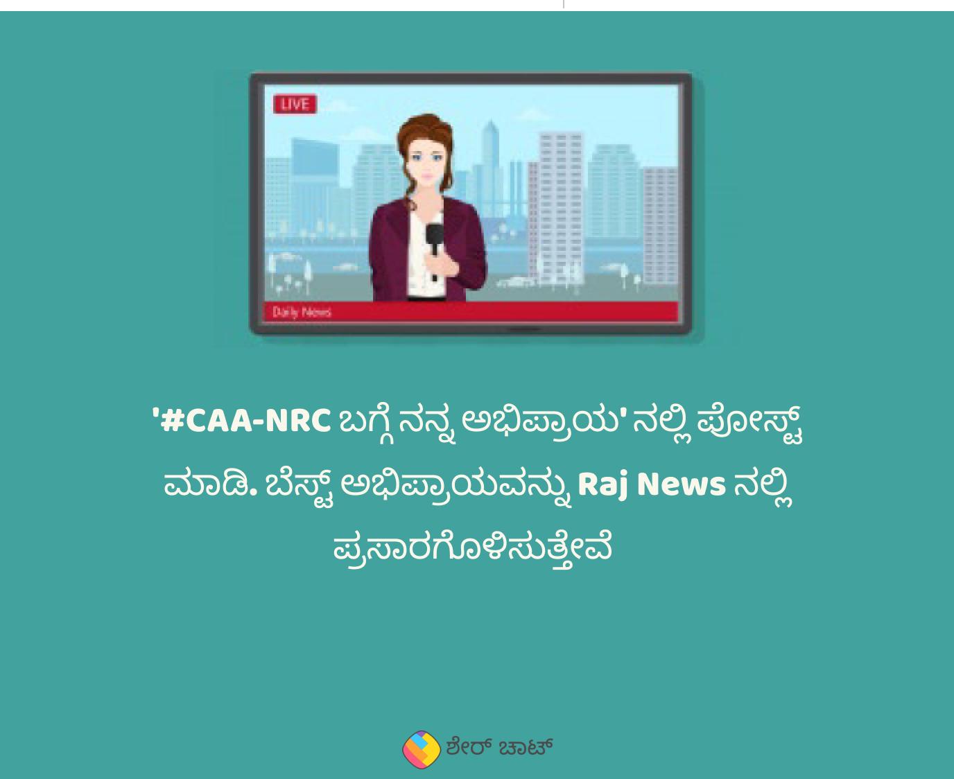 🎤CAA-NRC ಬಗ್ಗೆ ನನ್ನ ಅಭಿಪ್ರಾಯ - LIVE # CAA - NRCಬಗ್ಗೆ ನನ್ನ ಅಭಿಪ್ರಾಯ ' ನಲ್ಲಿ ಪೋಸ್ಟ್ ಮಾಡಿ . ಬೆಸ್ಟ್ ಅಭಿಪ್ರಾಯವನ್ನು Raj News ನಲ್ಲಿ ಪ್ರಸಾರಗೊಳಿಸುತ್ತೇವೆ ಶೇರ್ ಚಾಟ್ - ShareChat