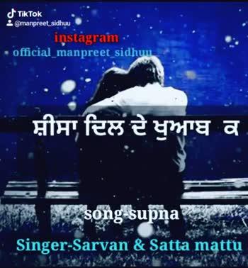 Supna by sarvan and satta mattu - 📱🎶 Mobile Ringtones - Sarvan - ShareChat