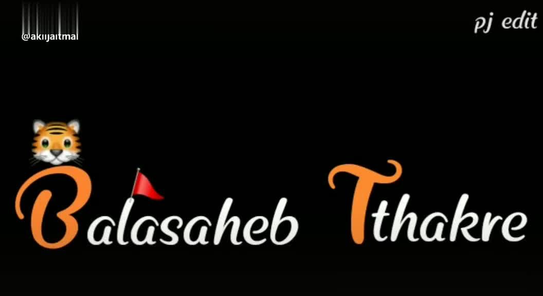 bala saheb thakre - pj edit Balasaheb Ithakre @ akiijaitmal pj edit Balasaheb Thakre @ akiijaitmal - ShareChat