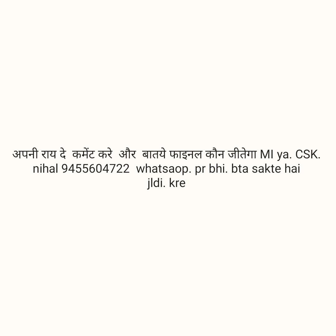 🏏 क्वालीफायर-2: CSK 💛 vs DC 🔷 - अपनी राय दे कमेंट करे और बातये फाइनल कौन जीतेगा MI ya . CSK . nihal 9455604722 whatsaop . pr bhi . bta sakte hai jldi . Kre - ShareChat