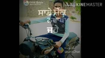 🤳ਮੇਰੀ ਵੀਡੀਓ - Status Update @ pendu2702 Made with KINEMASTER Posted On : ShareChat Made with KINEMASTER ShareChat manjeet Dendu Follow - ShareChat