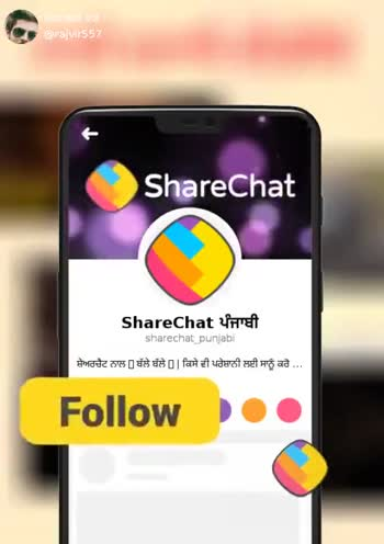 👏 ਤਾੜੀ ਵਜਾਓ ਵੀਡੀਓ - ShareChat