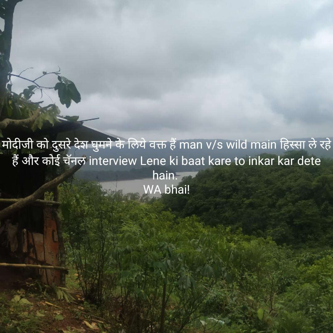 🗞नरेंद्र मोदी डिस्कव्हरीवर - मोदीजी को दुसरे देश घुमने के लिये वक्त हैं man v / s wild main हिस्सा ले रहे । | हैं और कोई चैनल interview Lene ki baat kare to inkar kar dete hain . WA bhai ! - ShareChat