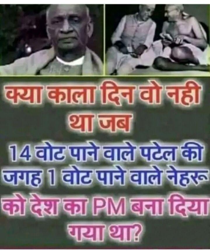 🔐 ग्रुप: संघर्ष न्यूज ग्रुप - क्या काला दिन वो नही था जब 14वोट पाने वाले पटेल की जगह 1 वोट पाने वाले नेहरू को देश का PMबना दिया गयाथा ? - ShareChat