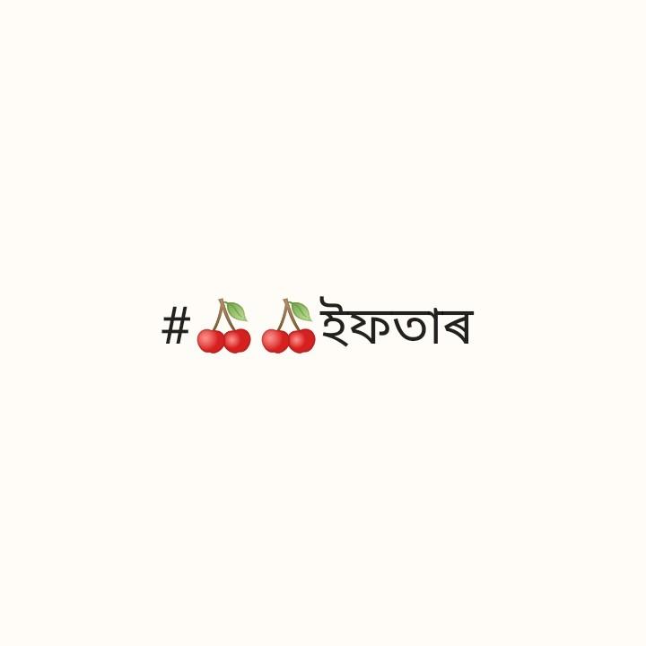 🍒🍒ইফতাৰ - # ইফতাৰ - ShareChat