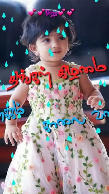 🌞காலை வணக்கம் - தJ25 - திரJ் கிழா ! - ShareChat
