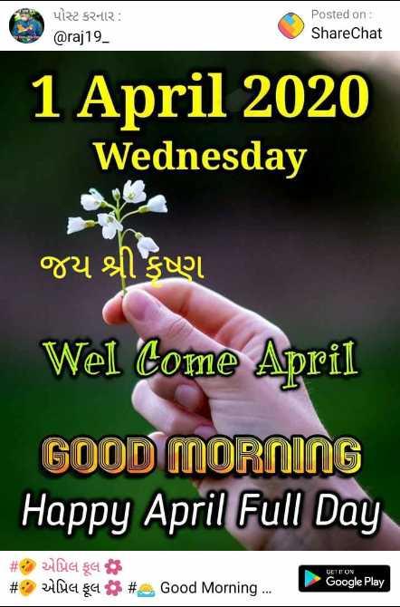 1st April - પોસ્ટ કરનાર : @ raj19 Posted on : ShareChat   1 April 2020 Wednesday જય શ્રી કૃષ્ણ Wel Come April GOOD MORNING Happy April Full Day એપ્રિલ ફૂલ છે LGL Google Play # # Good Morning . . . - ShareChat