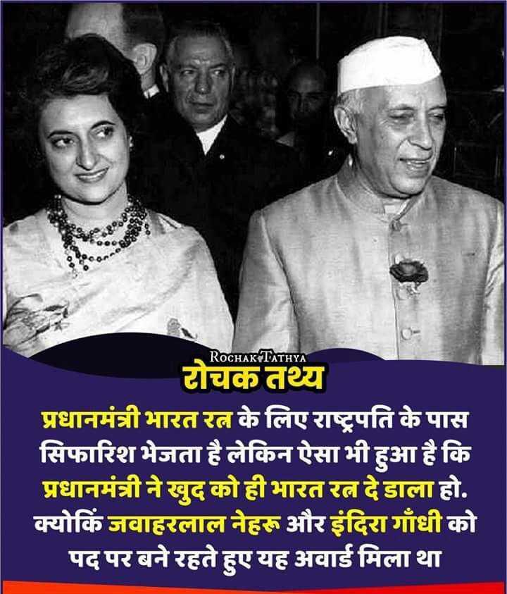2 अप्रैल की न्यूज - ROCHAK TATHYA टोचक तथ्य प्रधानमंत्री भारत रत्न के लिए राष्ट्रपति के पास सिफारिश भेजता है लेकिन ऐसा भी हुआ है कि प्रधानमंत्री ने खुद को ही भारत रत्न दे डाला हो . क्योकिं जवाहरलाल नेहरू और इंदिरा गाँधी को पद पर बने रहते हुए यह अवार्ड मिला था । - ShareChat