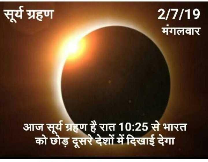 2 जुलाई की न्यूज़ - सूर्य ग्रहण सूर्य ग्रहण 27 / 19 2 / 7 / 19 मंगलवार आज सूर्य ग्रहण है रात 10 : 25 से भारत को छोड़ दूसरे देशों में दिखाई देगा । - ShareChat