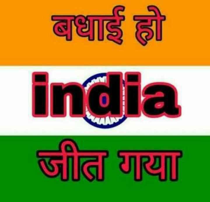 2 जुलाई की न्यूज़ - बधाई ह्रौ india जीता गया । - ShareChat