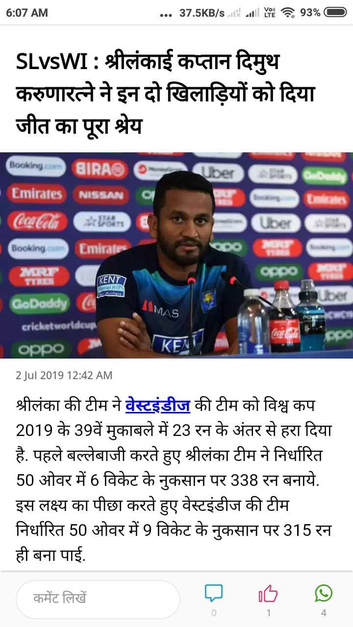 2 जुलाई की न्यूज़ - | 6 : 07 AM . . . 37 . 5KB / s1 l 93 % C ) SLvsWI : श्रीलंकाई कप्तान दिमुथ करुणारत्ने ने इन दो खिलाड़ियों को दिया जीत का पूरा श्रेय Uber Cell Booking . com QIRAO Emirates NISSAN ( a bela Booking . com Emirate c0 KENT wa RO ters GoDaddy AMAS cricketworldcup oppo KENT 2Jul 2019 12 : 42 AM श्रीलंका की टीम ने वेस्टइंडीज की टीम को विश्व कप 2019 के 39वें मुकाबले में 23 रन के अंतर से हरा दिया है . पहले बल्लेबाजी करते हुए श्रीलंका टीम ने निर्धारित 50 ओवर में 6 विकेट के नुकसान पर 338 रन बनाये . इस लक्ष्य का पीछा करते हुए वेस्टइंडीज की टीम निर्धारित 50 ओवर में 9 विकेट के नुकसान पर 315 रन ही बना पाई . कमेंट लिखें - ShareChat
