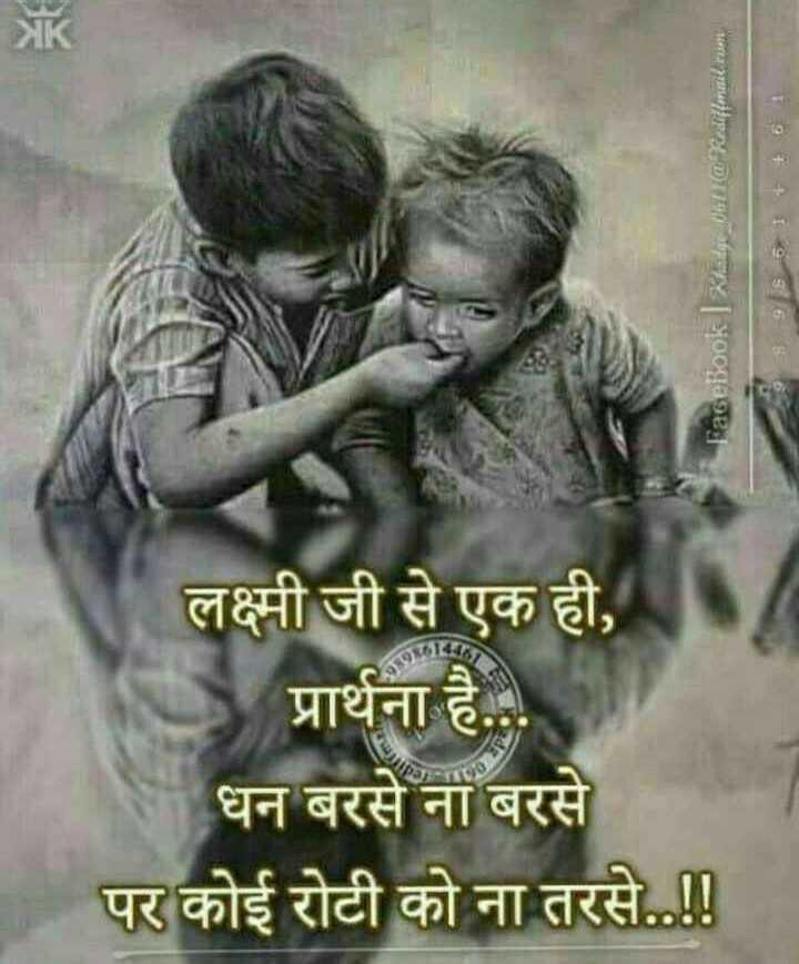 🍪2 जून की रोटी - । आर ६ । । Facebook   Khadge _ galla Rediffmail . com 5 5 । 9 5 लक्ष्मी जी से एक ही , प्रार्थना है . . धन बरसे ना बरसे पर कोई रोटी को ना तरसे . . ! ! - ShareChat