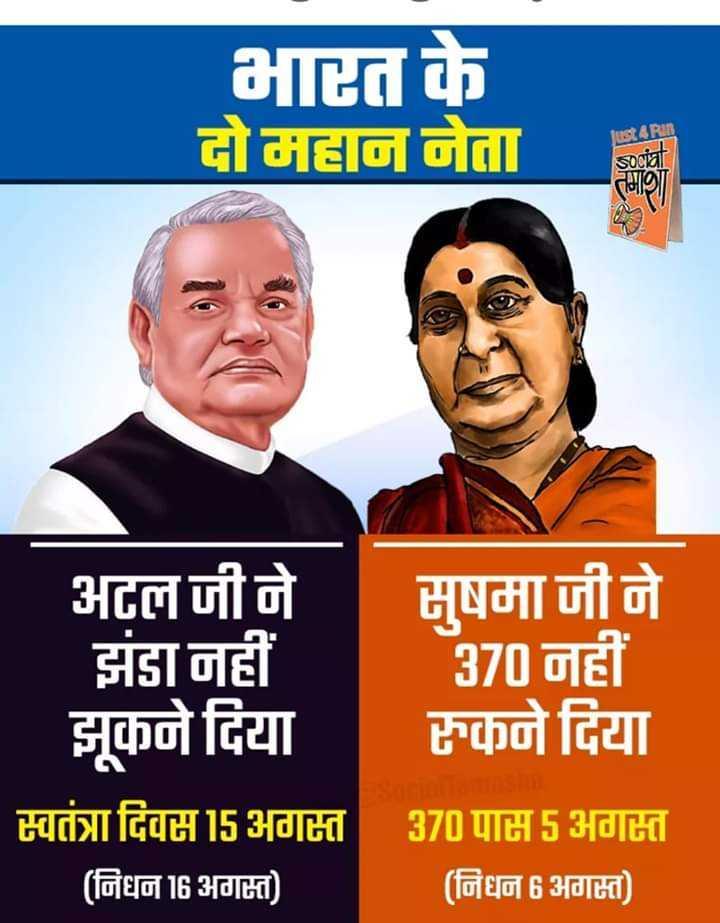 2दोंबारा नरेंद्र👨मोदी सरकार - भारत के दो महान नेता USC4RID SOCTal अटल जी ने झंडा नहीं झूकने दिया स्वतंत्रा दिवस 15 अगस्त ( निधन 16 अगस्त ) सुषमा जी ने 370 नहीं रुकने दिया 370 पास 5अगस्त ( निधन 6 अगस्त ) - ShareChat