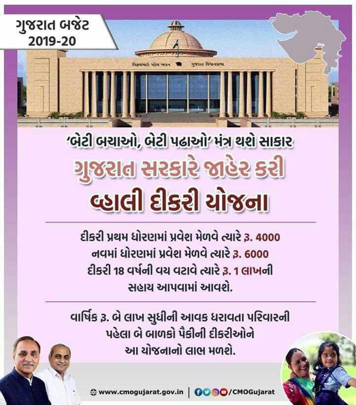 📋 2 જુલાઈનાં સમાચાર - ગુજરાત બજેટ 2019 - 20   Rાત વિધાનtrખા ' બેટી બચાઓ , બેટી પઢાઓ મંત્ર થશે સાકાર ગુજરાત સરકારે જાહેર કરી વ્હાલી દીકરી યોજના દીકરી પ્રથમ ધોરણમાં પ્રવેશ મેળવે ત્યારે રૂ . 4000 નવમાં ધોરણમાં પ્રવેશ મેળવે ત્યારે રૂ . 6000 દીકરી 18 વર્ષની વય વટાવે ત્યારે રૂ . 1 લાખની સહાય આપવામાં આવશે . વાર્ષિક રૂ . બે લાખ સુધીની આવક ધરાવતા પરિવારની પહેલા બે બાળકો પૈકીની દીકરીઓને આ યોજનાનો લાભ મળશે . } www . cmogujarat . gov . in   000 / CMOGujarat - ShareChat
