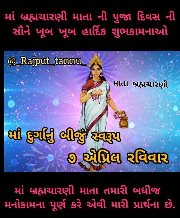 2️⃣ બીજો દિવસ : માઁ બ્રહ્મચારિણી - માં બ્રહ્મચારણી માતા ની પુજા દિવસ ની સૌને ખૂબ ખૂબ હાર્દિક શુભકામનાઓ @ _ Rajput _ tannu માતા બ્રહ્મચારણી it gધુ ભી હરણ : - ૭ ઐપ્રિલ રવિવાર માં બ્રહ્મચારિણી માતા તમારી બધીજ મનોકામના પૂર્ણ કરે એવી મારી પ્રાર્થના છે . - ShareChat