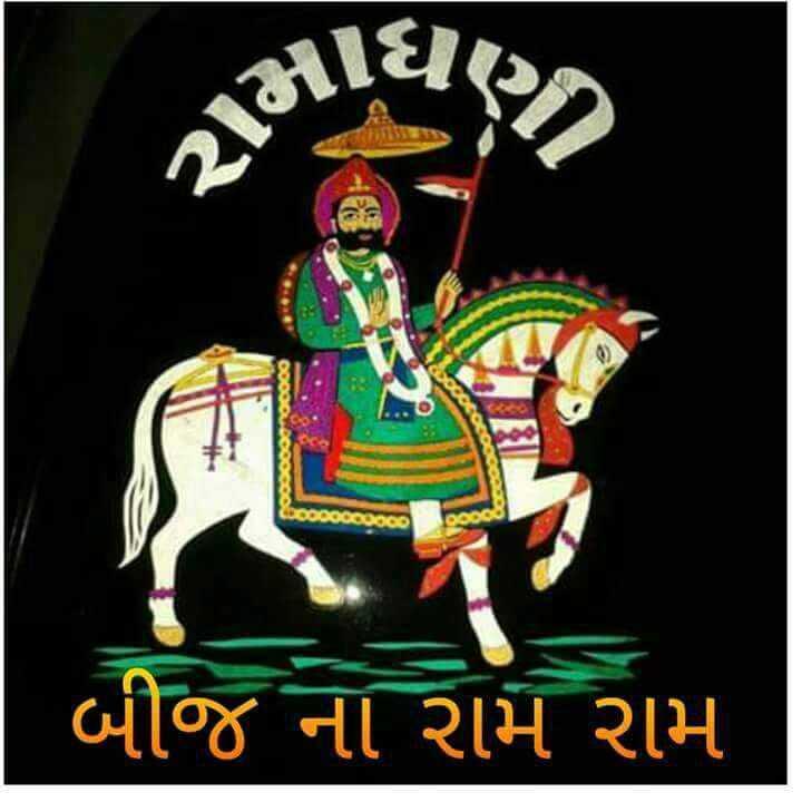 2️⃣ બીજો દિવસ : માઁ બ્રહ્મચારિણી - બીજ ના રામ રામ - ShareChat
