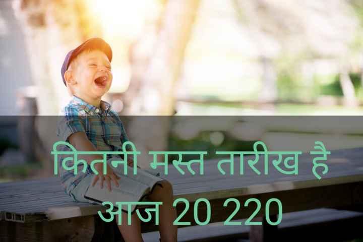 🔯20 फरवरी का राशिफल/पंचांग🌙 - - कितनी मस्त तारीख है आज 20 220 - ShareChat