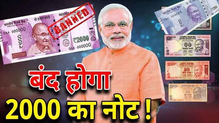 💴 2000 ની નોટ બંધ? - दो सौ रुप4 RESERVEDAINIKOELY ₹200 74040463 दो हजार रुपये भारतीय रिजर्व बैंक 7MC 404624 १२०० भारतीय रिजर्व बैंक FOAA 000000 SPECIMEN BANNEDY रिजर्व बैंक IDD 6666661 ₹२००० 00020 ₹2000 _ OAA 000000 पचास रुपये IDO 666666 20 भारतीय रिजर्व बैंक RESERVE BANK OF INDIA 618010786 बीस रुपया FACTS 26180007861SONG भारतीय रिजर्व बैंक 48K924837 REAEAVEDANTWINDIA बंद होगा 2000 का नोट ! दस रुपये 48K024512MS - ShareChat