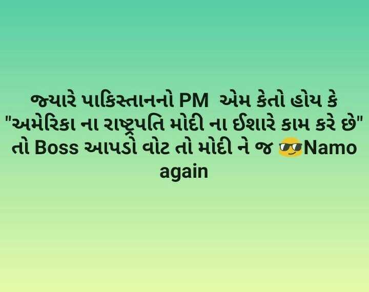 2019 ની  ચુંટણી - જ્યારે પાકિસ્તાનનો PM એમ કેતો હોય કે અમેરિકાના રાષ્ટ્રપતિ મોદી ના ઈશારે કામ કરે છે તો Boss આપડો વોટ તો મોદી ને જ Namo again - ShareChat