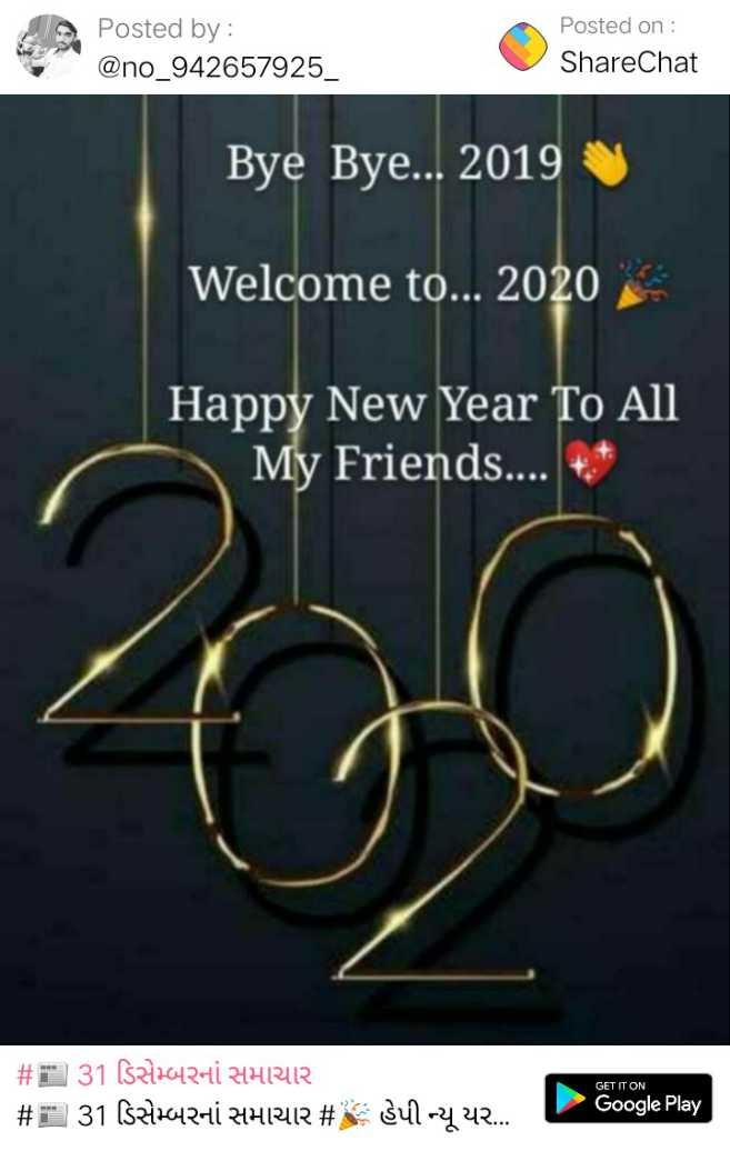 😊 2019 નો છેલ્લો મંગળવાર - Posted by : @ no _ 942657925 _ Posted on : ShareChat Bye Bye . . . 2019 Welcome to . . . 2020 Happy New Year To All My Friends . . . . GET IT ON # 1 31 ( S212642Hİ 24H12R # 1 31 ( sz1204241 24HUR # Su - 4 22 . Google Play - ShareChat