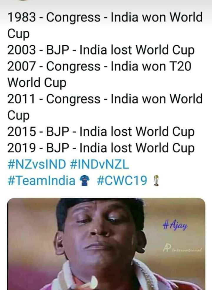 🏆 2019 WC கிரிக்கெட் - 1983 - Congress - India won World Cup 2003 - BJP - India lost World Cup 2007 - Congress - India won T20 World Cup 2011 - Congress - India won World Cup 2015 - BJP - India lost World Cup 2019 - BJP - India lost World Cup # NZVSIND # INDVNZL # TeamIndia # CWC19 ! # Ajay - ShareChat