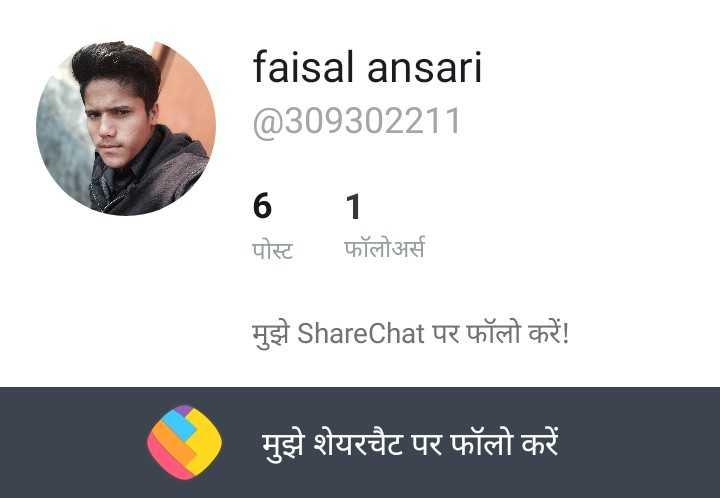 🌒 2020 का पहला ग्रहण🌘 - faisal ansari @ 309302211 6 पोस्ट 1 फॉलोअर्स मुझे ShareChat पर फॉलो करें ! मुझे शेयरचैट पर फॉलो करें - ShareChat