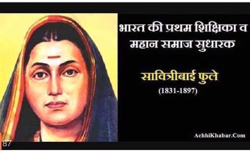 📷2020 की पहली तस्वीर😍 - भारत की प्रथम शिक्षिका व महान समाजसुधारक सावित्रीबाई फुले ( 1831 - 1897 ) AchhiKhabar . Com 81 - ShareChat