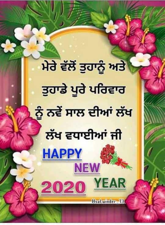 🎉 2020 ਦਾ ਪਹਿਲਾ ਦਿਨ 🎉 - . ਮੇਰੇ ਵੱਲੋਂ ਤੁਹਾਨੂੰ ਅਤੇ ਤੁਹਾਡੇ ਪੂਰੇ ਪਰਿਵਾਰ ਨੂੰ ਨਵੇਂ ਸਾਲ ਦੀਆਂ ਲੱਖ ਲੱਖ ਵਧਾਈਆਂ ਜੀ HAPPY NEW 202 YEAR Osatwinder 13 - ShareChat
