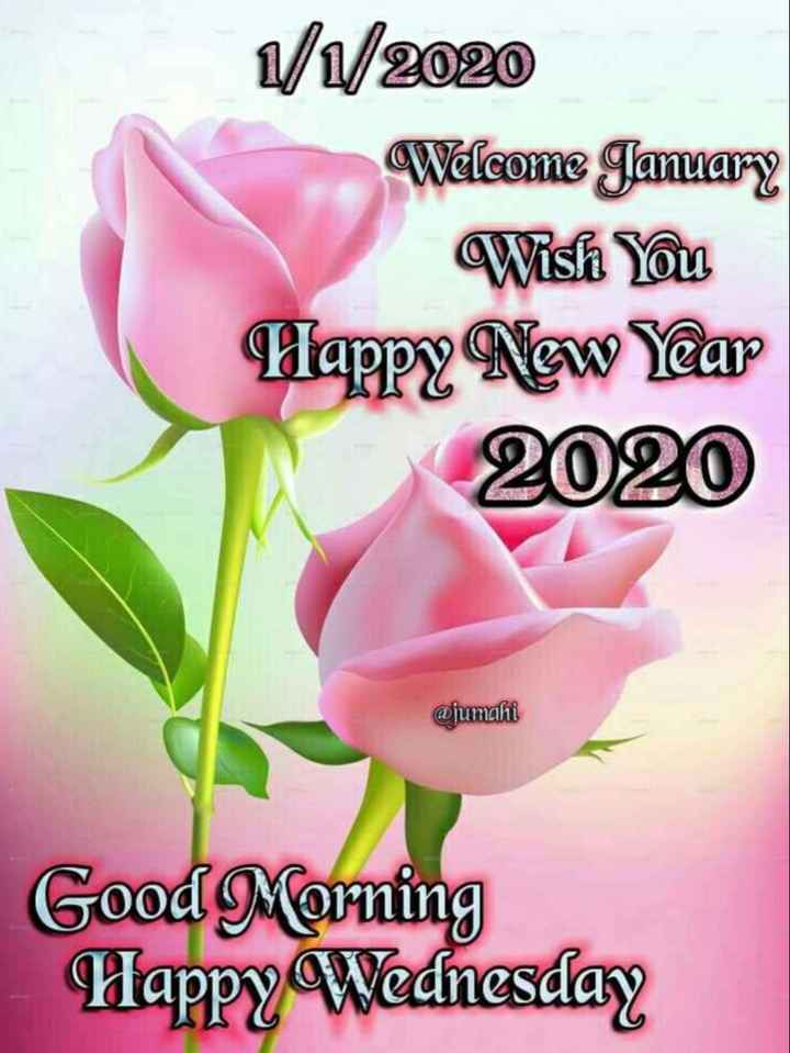 🤘 2020 ની પહેલી પોસ્ટ - 1 / 1 / 2020 Welcome January Wish You Happy New Year 2020 @ jumahi Good Morning Happy Wednesday - ShareChat
