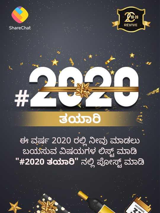 🎉 2020 ತಯಾರಿ - Oi0 - 20 REVIVE ShareChat # 2022 ತಯಾರಿ ಈ ವರ್ಷ 2020 ರಲ್ಲಿ ನೀವು ಮಾಡಲು ಬಯಸುವ ವಿಷಯಗಳ ಲಿಸ್ಟ್ ಮಾಡಿ # 2020 ತಯಾರಿ ನಲ್ಲಿ ಪೋಸ್ಟ್ ಮಾಡಿ DECEMBER - ShareChat