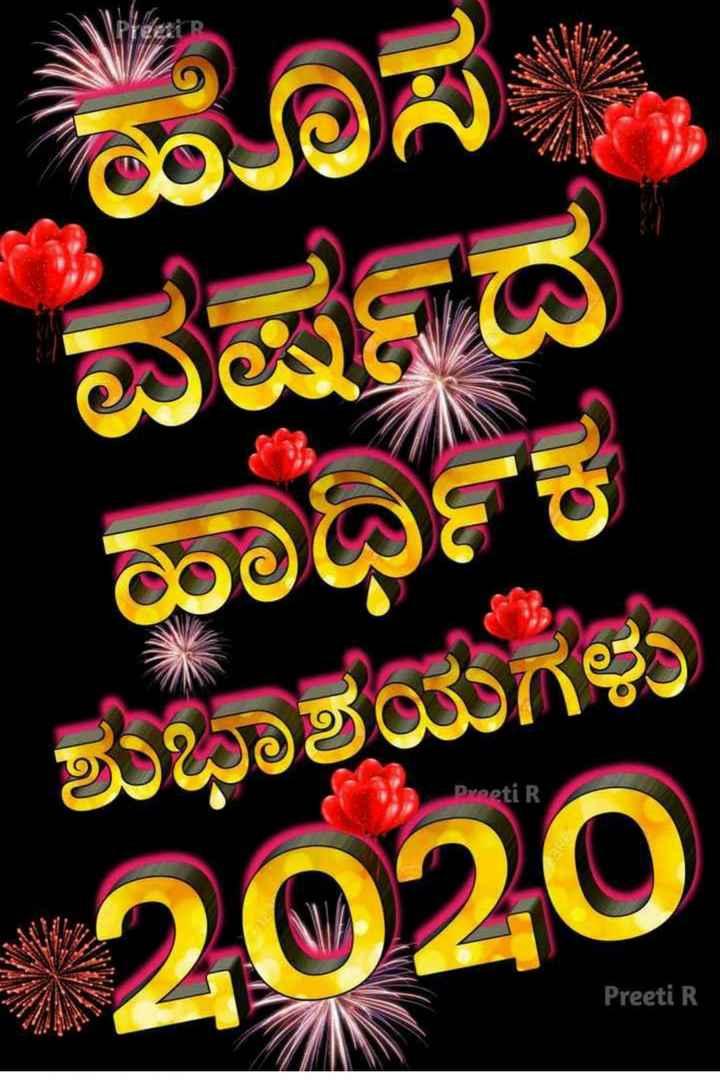 🎉2020 ಸಂಭ್ರಮ - ಹೊಸ ವರ್ಷದ ಹಾರ್ಧಿಕ ಶುಭಾಶಯಗಳು Preeti R 2020 Preeti R - ShareChat