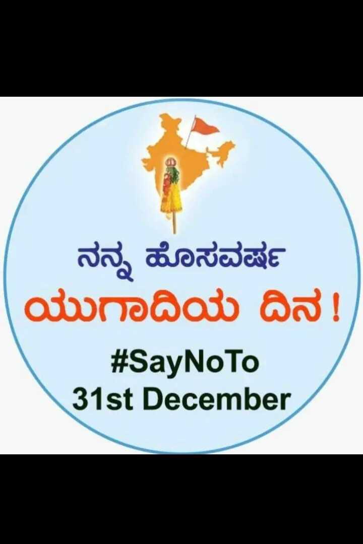 🎉2020 ಸಂಭ್ರಮ - ನನ್ನ ಹೊಸವರ್ಷ ಯುಗಾದಿಯ ದಿನ ! # SayNoTo 31st December , - ShareChat