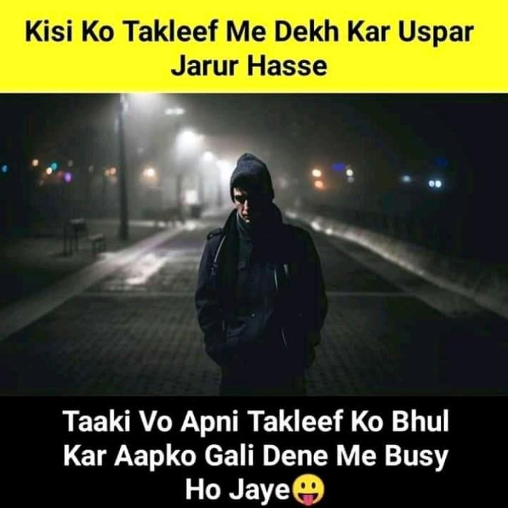 😛 व्यंग्य 😛 - Kisi Ko Takleef Me Dekh Kar Uspar Jarur Hasse Taaki Vo Apni Takleef Ko Bhul Kar Aapko Gali Dene Me Busy Ho Jaye - ShareChat