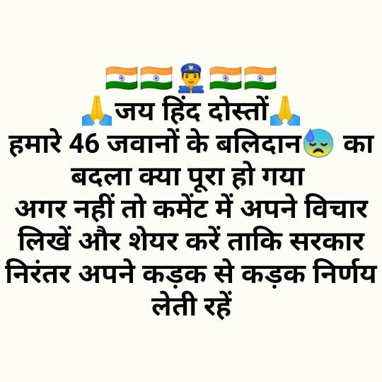 03 मार्च की न्यूज़ - जय हिंद दोस्तों हमारे 46 जवानों के बलिदान का बदला क्या पूरा हो गया । अगर नहीं तो कमेंट में अपने विचार लिखें और शेयर करें ताकि सरकार निरंतर अपने कड़क से कड़क निर्णय लेती रहें । - ShareChat