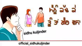 🕶️ rayban himmat sandhu - ਚ 9914886063 . ਮੈਂ ਤਾਂ ਇੱਕ ਇੱਕ ਲਿਆ ਨੈਣਾਂ ਚ ' official _ sidhukuljinder ਚਰਾਉਣ gidhukuljinder Acial Sidhukuljinder - ShareChat