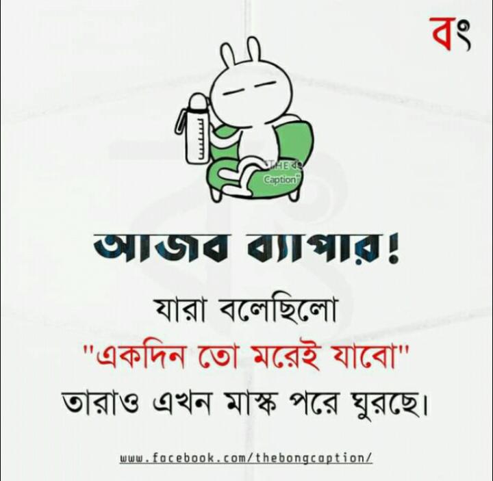 😥বিশ্বজুড়ে করোনা 😥 - AE Caption আজ ব্যাগার । যারা বলেছিলাে একদিন তাে মরেই যাবাে তারাও এখন মাস্ক পরে ঘুরছে । www . facebook . com / thebongcaption / - ShareChat